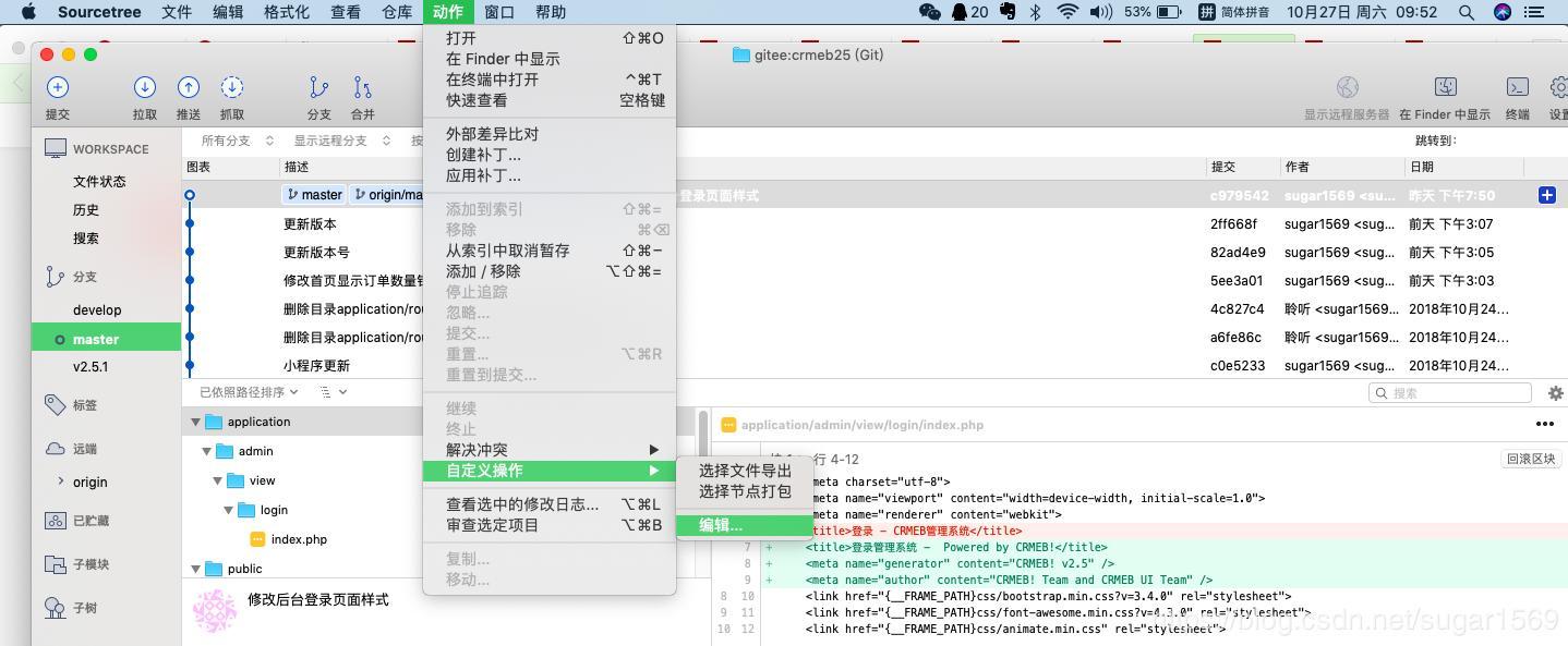Mac下SourceTree导出更新文件- 程序员大本营