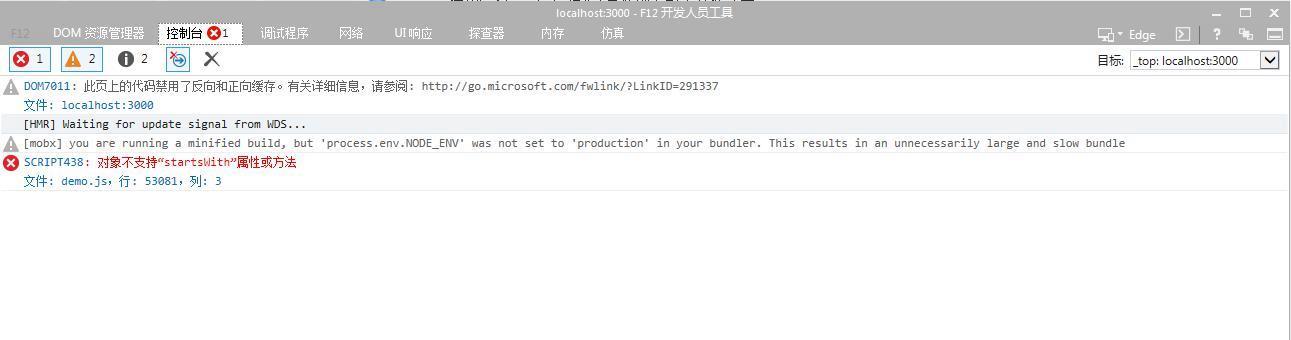 "React】IE 11发报""对象不支持startsWith属性或方法""异常解决方案- 程序员"