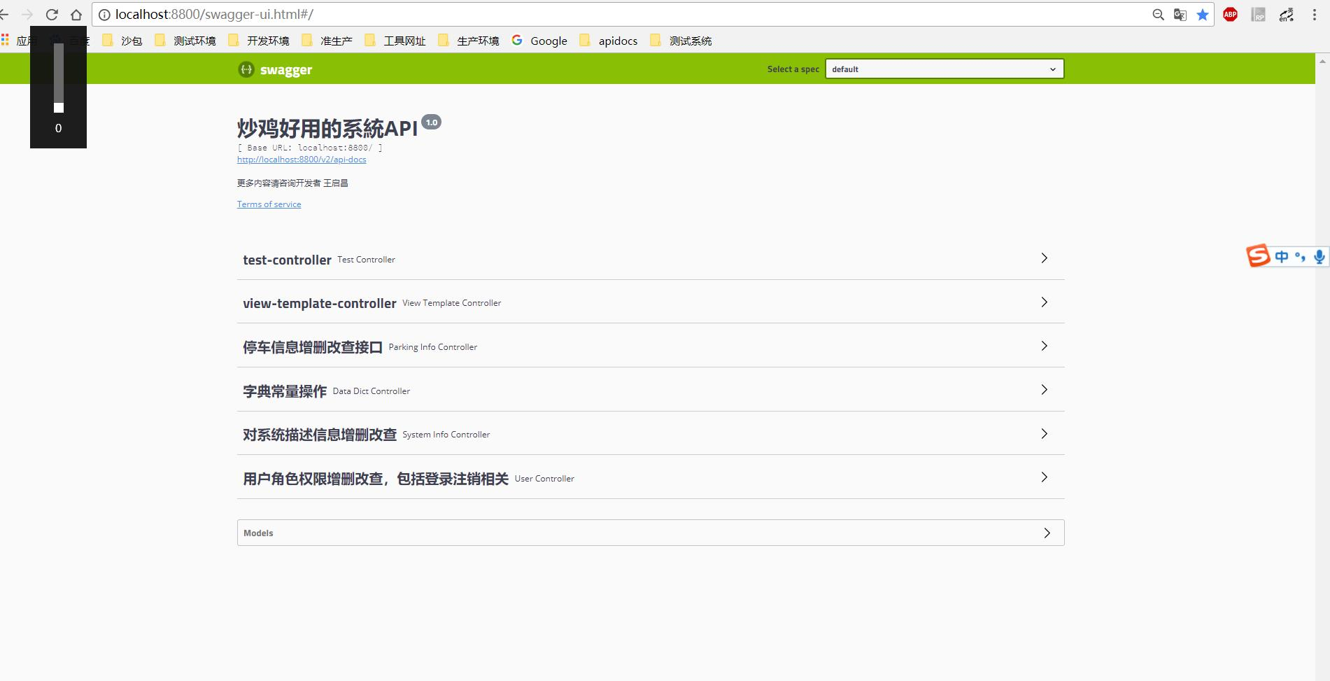 API文档生成之Springfox-Swagger框架的简单使用
